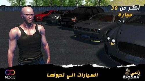 阿拉伯开放世界下载