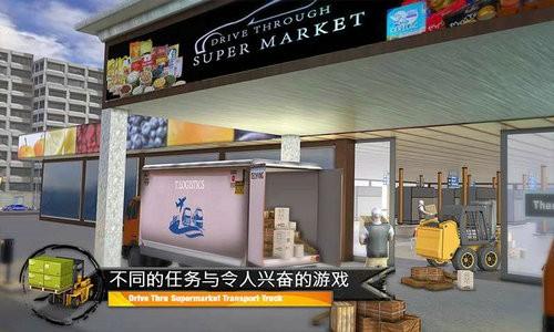 超市货物运输模拟器下载