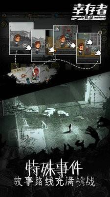 幸存者危城游戏