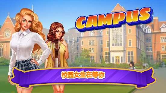 campus date sim游戏下载