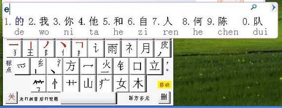 新方码输入法免费版