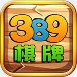 389棋牌手机版