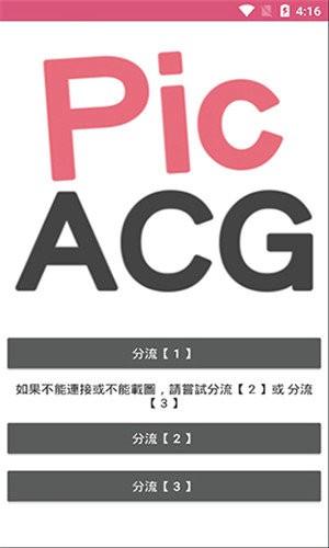 picacg最新版3.0.9安卓版