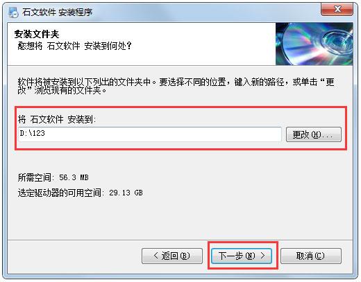 石文软件 V3.0.3.1
