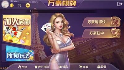 万豪娱乐app最新版