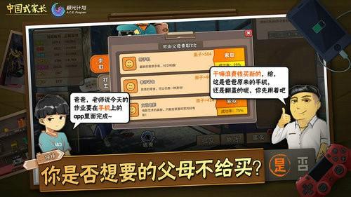 中国式家长游戏
