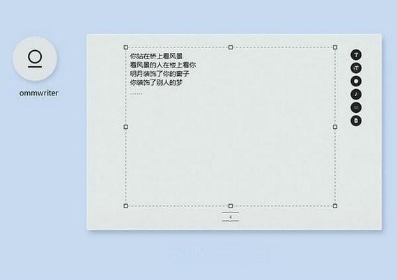 Ommwriter中文版