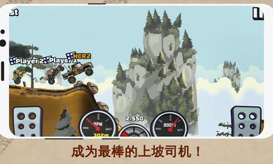 登山赛车2无限金币钻石版