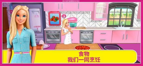 芭比之梦想豪宅游戏最新版