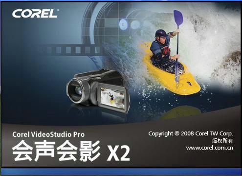 会声会影x2下载免费中文版