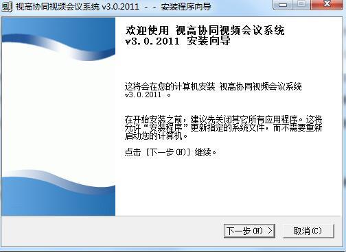 视高协同视频会议系统截图