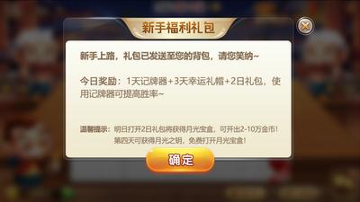 黑客软件破解棋牌透视ios苹果版