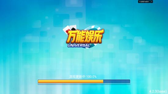 万能娱乐2020官网