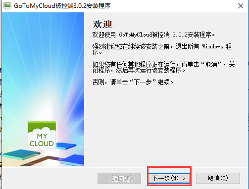 Go To My Cloud截图