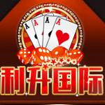 利升国际棋牌官网手机版