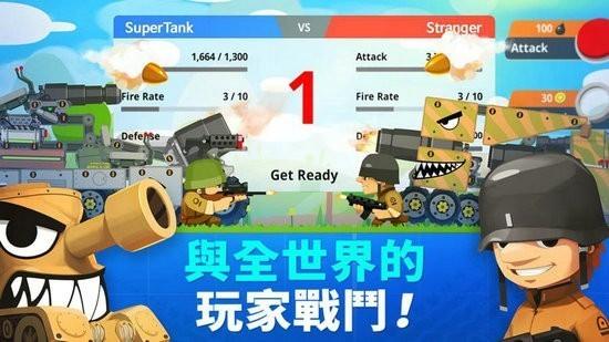 超级战车大作战无敌版4.4.0版本