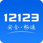 12123交管app最新版