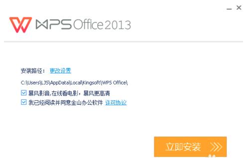 WPS2013官方下载免费完整版 wps2013办公软件最新版