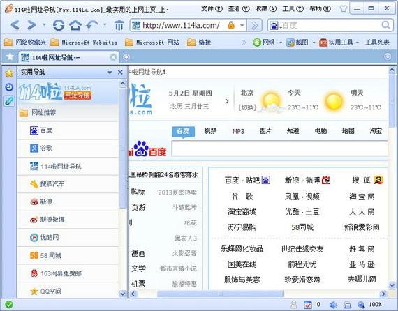 114高速浏览器官网版