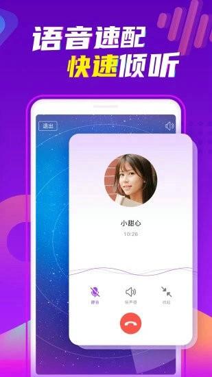 陌声交友app下载最新版