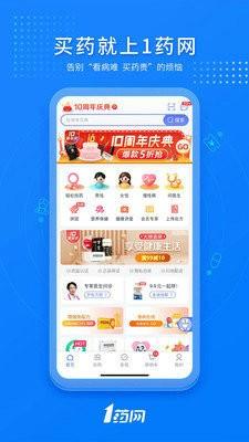 1号药网app下载