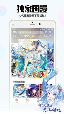 爱飒漫画官方手机版