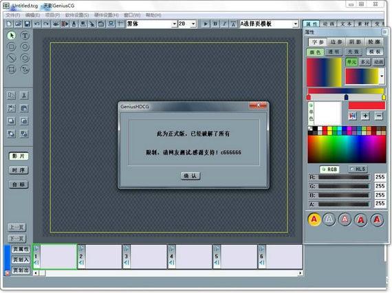 天影字幕软件