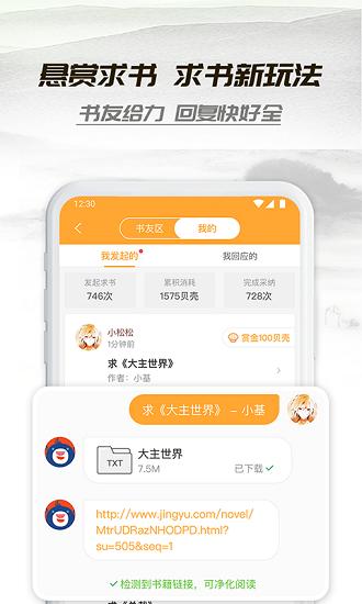 小书亭2016旧版本下载官方版