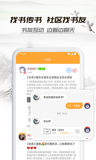 小书亭2021最新版苹果版