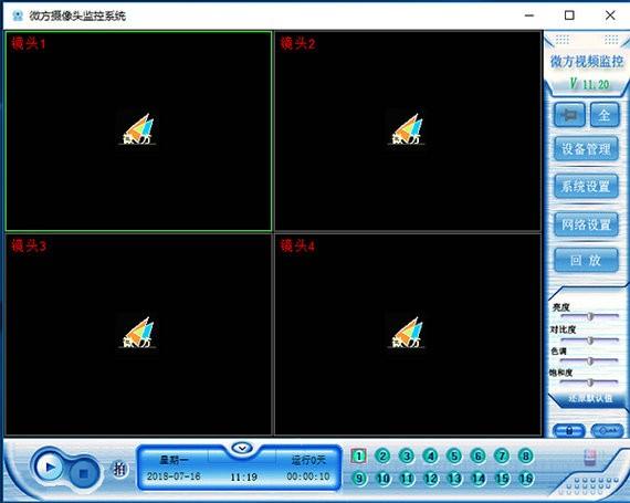 微方摄像头监控系统官方版
