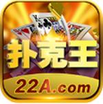 扑克王棋牌22A安卓版