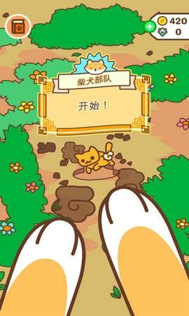 柴犬部队游戏下载