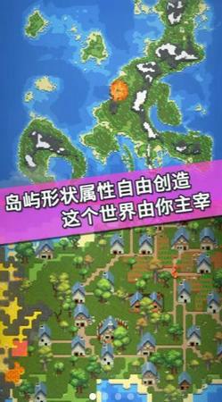 我的文明模拟器中文版下载
