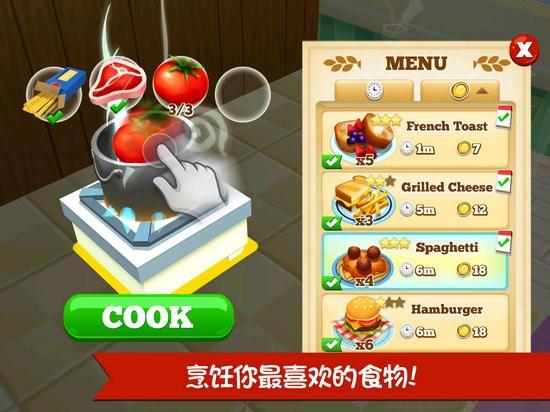 餐厅物语2安卓版破解版