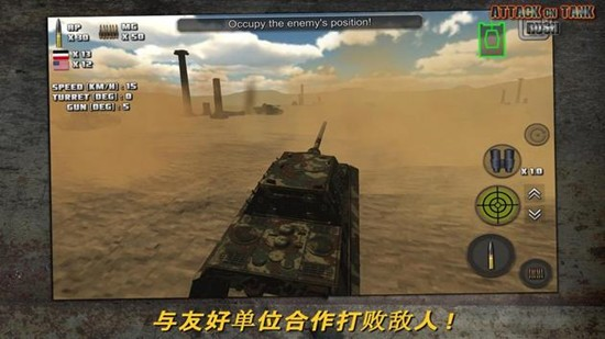突击坦克无限金币版
