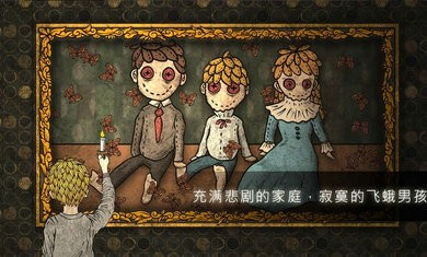 人生画廊游戏下载中文版