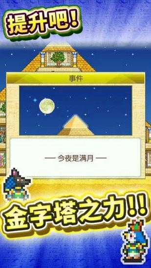 金字塔王国物语无限金币爱心版