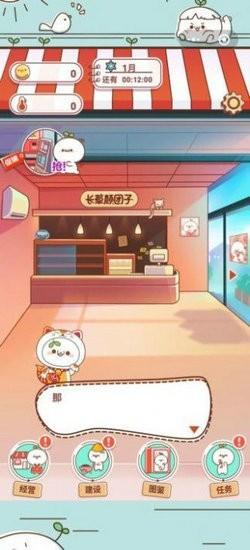 长草颜团子餐厅游戏下载