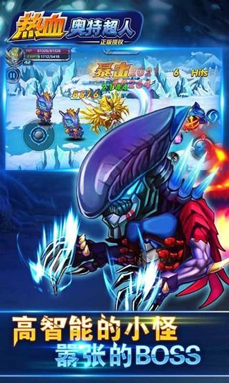 热血奥特超人游戏最新版