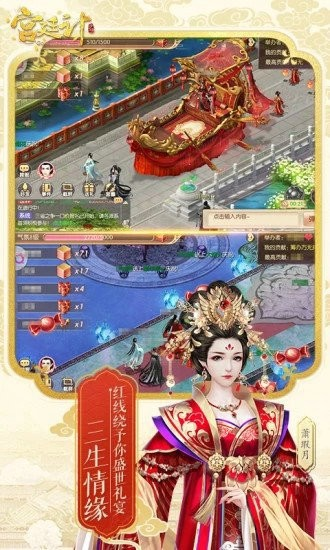 后宫秘史游戏下载