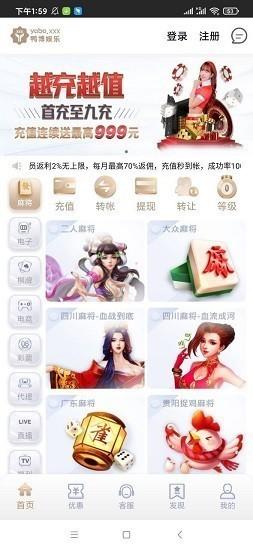 鸭脖娱乐app官方下载地址
