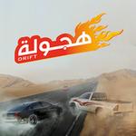 阿拉伯漂移游戏