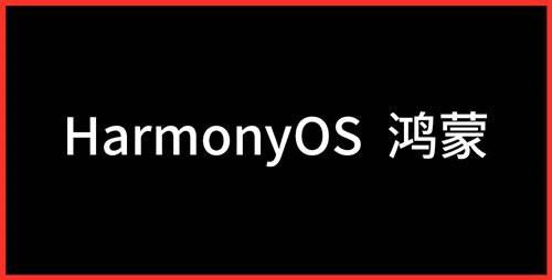 harmonyos系统官网2.0升级版