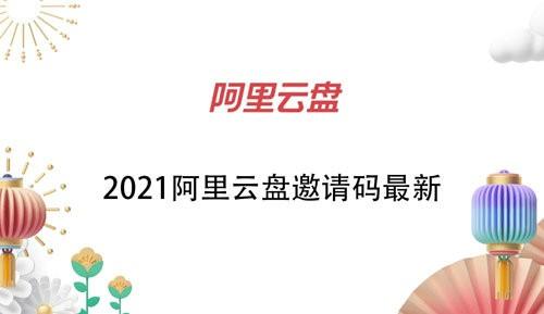 阿里云盘邀请码2021最新 阿里云盘邀请码最新2021