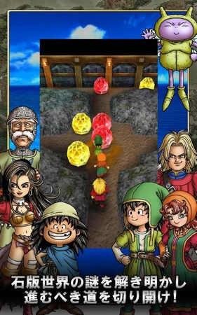 勇者斗恶龙7安卓汉化版