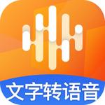多言语音合成助手app免费版