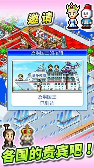豪华大游轮物语汉语版