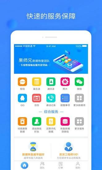 果师兄恢复大师app下载