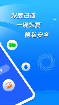 开心手机恢复大师安卓版