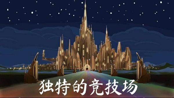 隆隆竞技场中文版下载
